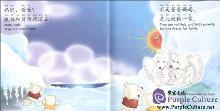 Sample pages of PEP High Five: Pre-school Illustrated Chinese for Kids (Level Two Book 4): Polar Bear's Advanture (ISBN:9787107257551)