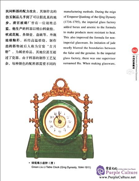 Sample pages of Chinese Red: China Glassware (ISBN:9787546136950)