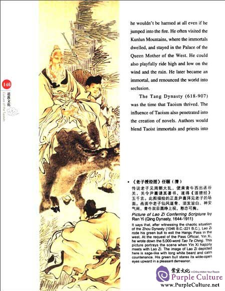 Sample pages of Chinese Red: Culture of the Taoism (ISBN:9787546135922)