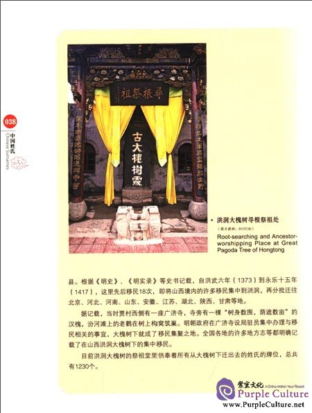 Sample pages of Chinese Red: Chinese Surnames (ISBN:9787546135861)
