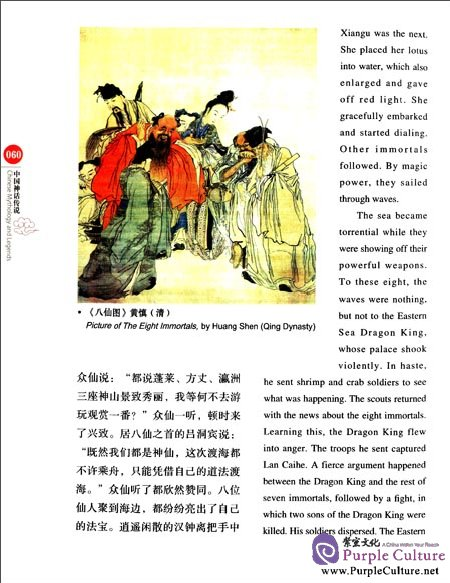 Sample pages of Chinese Red: Chinese Mythology and Legends (ISBN:9787546135847)