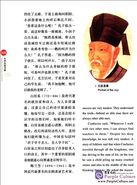 Sample pages of Chinese Red: Traditional Virtues of China (ISBN:9787546135854)