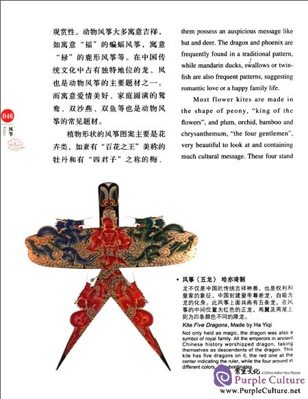 Sample pages of Chinese Red: Kites (ISBN:9787546135991)