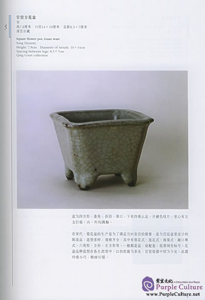 Sample pages of Porcelain Of Song Dynasty Vol 2 (ISBN:7532368076, 9787532368075)