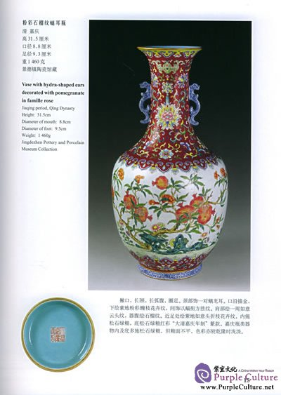 Sample pages of The Complete Collection of Porcelain of Jiangxi Province: Qing Dynasty Vol II (ISBN:9787505411357,7505411357)