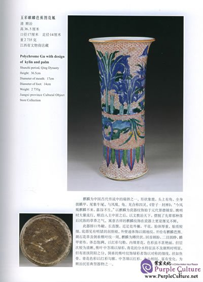 Sample pages of The Complete Collection of Porcelain of Jiangxi Province: Qing Dynasty Vol I (ISBN:9787505411340,7505411349)