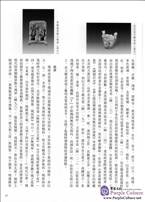 Sample pages of Collection of Chinese Scholar's Four Jewels: Accessories (ISBN:9787200072518)