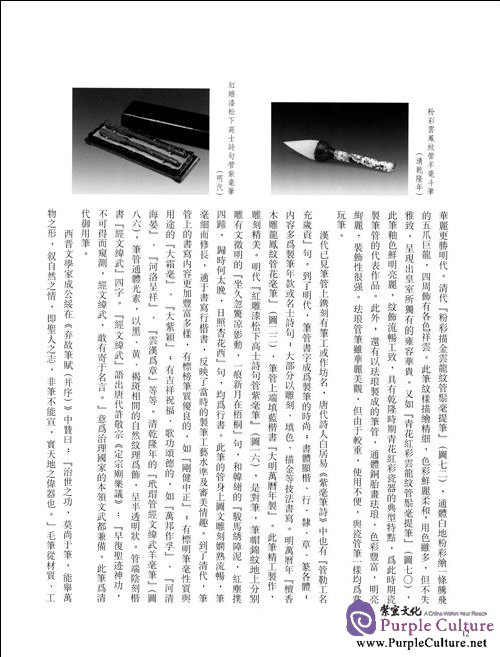 Sample pages of Collection of Chinese Scholar's Four Jewels: Writing Brush, Paper (ISBN:9787200072501)