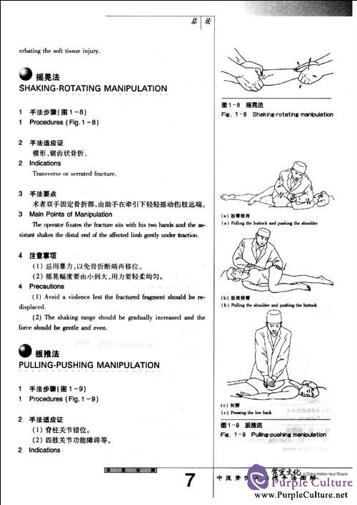 Sample pages of Chinese-English Illustrated Therapeutic Manipulations in TCM Orthopedics and Traumatology (2nd Edition) (ISBN:9787532395408)