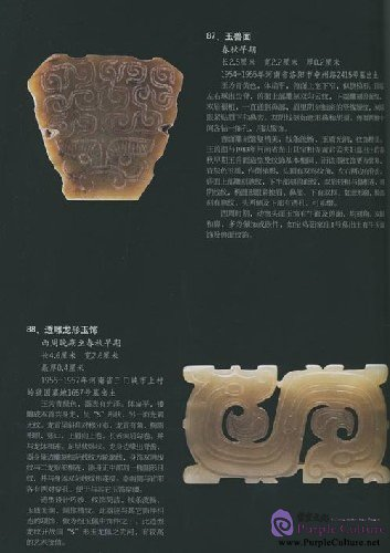 Sample pages of Research of Chinese National Museum Collections: Jadeware (ISBN:9787532548668,753254866X)