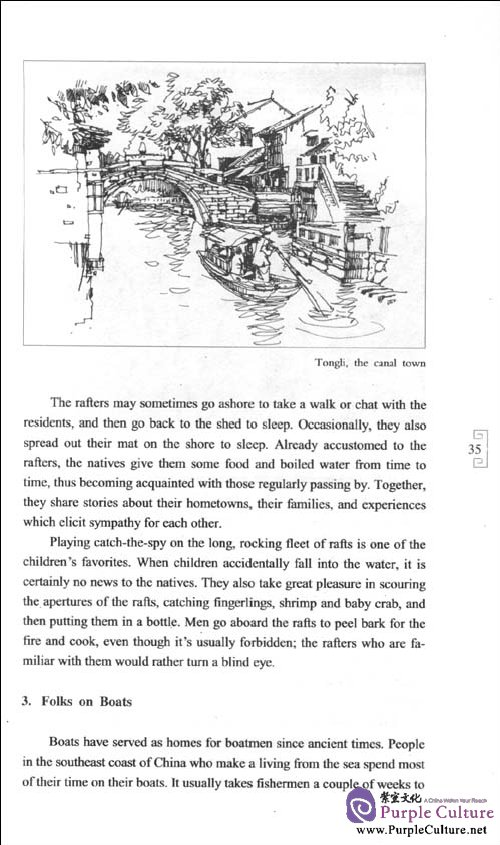 Sample pages of Canal Towns South of the Yangtze (ISBN:9787313058188)