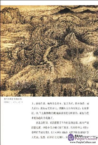 Sample pages of Complete Works of Chinese Famous Painter: Shi Tao (ISBN:7543446065)