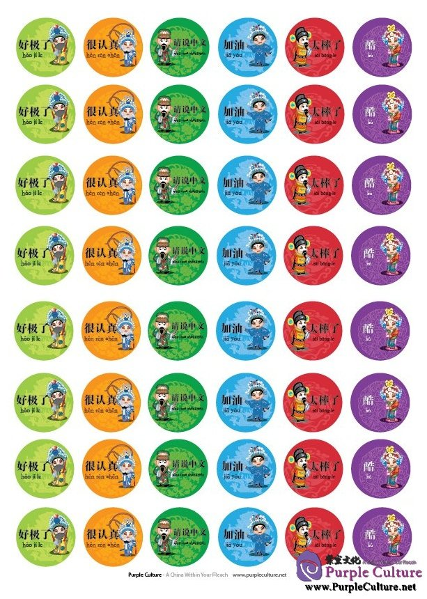 Sample pages of Chinese Theme Reward Stickers with Pinyin