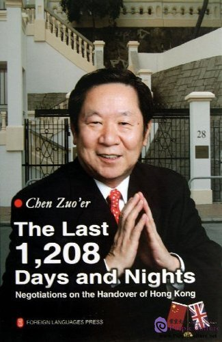 The Last 1.208 Days and Nights Negotiations on the Handover of Hong Kong - Click Image to Close