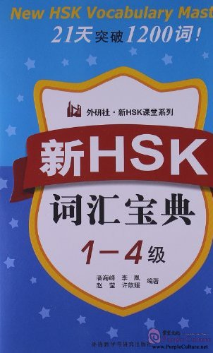 New HSK Vocabulary Master Level 1-4 - Click Image to Close