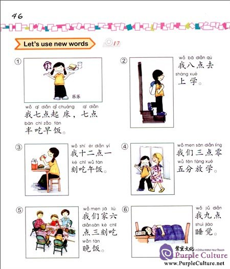 Sample pages of Easy Steps to Chinese for Kids (4a) Textbook (with 1 CD) (ISBN:9787561934760)