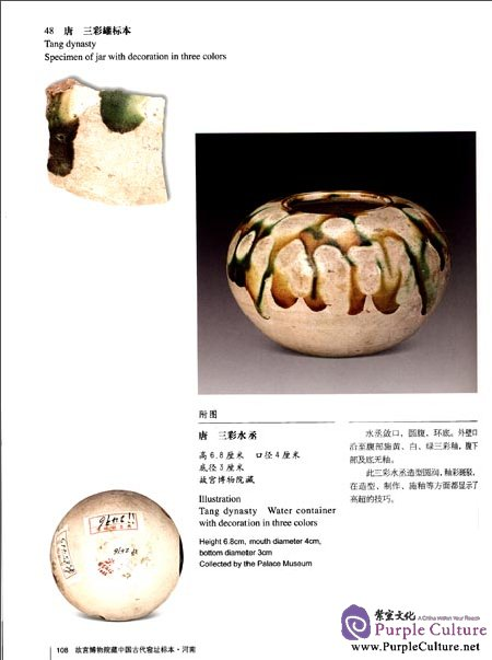 Sample pages of The Specimens of Ancient Chinese Kilns in the Collection of the Palace Museum: Henan Volume (2 books) (ISBN:9787513404082)