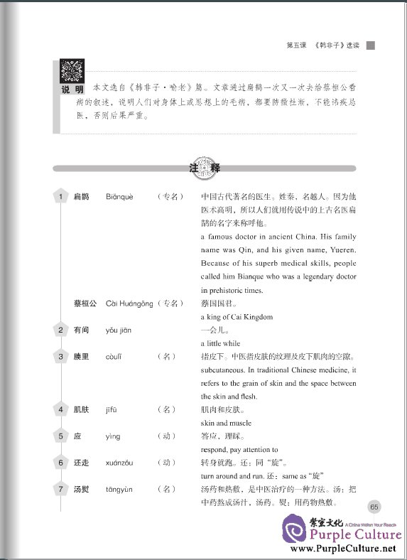 Sample pages of Selected Ancient Chinese Readings (Grade 4 textbook) (ISBN:9787561934708)