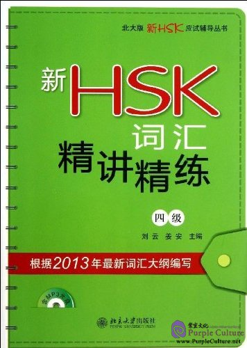 Vocabulary for New HSK Level 4 - Click Image to Close