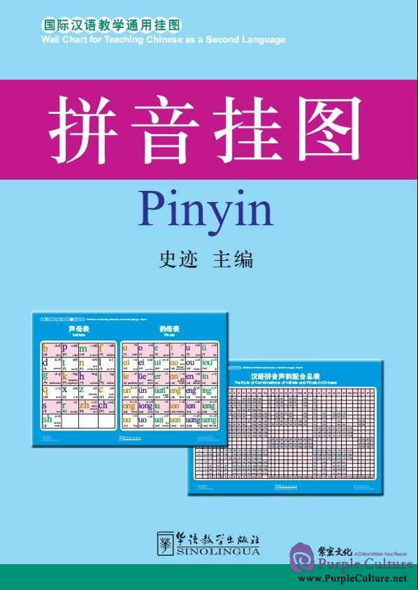 wall chart for teaching chinese as a second language