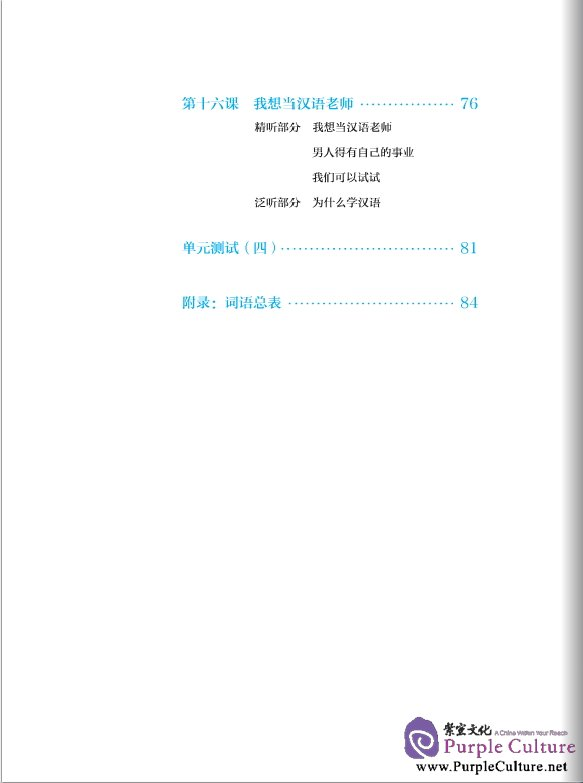 Table of contents: Elementary Chinese Listening (2nd Edition) I (with Listening Scripts and Reference Answers, MP3) (ISBN:9787561936337)