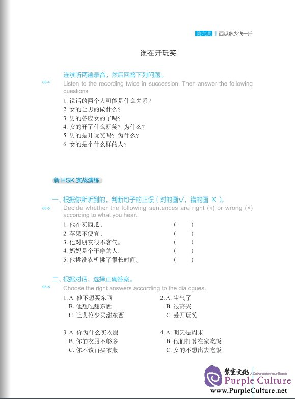 Sample pages of Elementary Chinese Listening (2nd Edition) I (with Listening Scripts and Reference Answers, MP3) (ISBN:9787561936337)