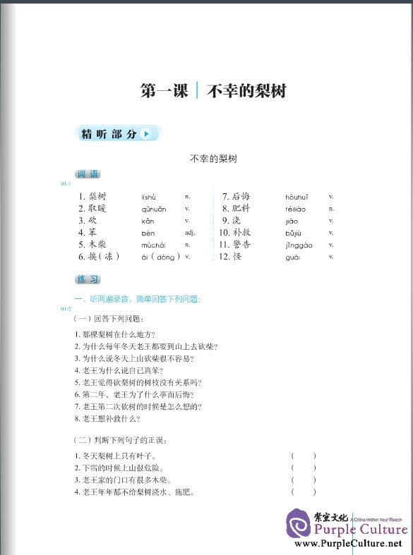 Sample pages of Intermediate Chinese Listening (2nd Edition) I (with Listening Scripts and Reference Answers, MP3) (ISBN:9787561936290)