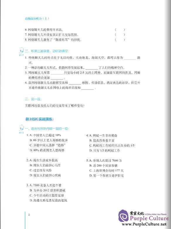 Sample pages of Advanced Chinese Listening (2nd Edition) I (with Listening Scripts and Reference Answers, MP3) (ISBN:9787561936306)