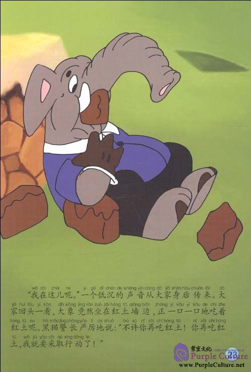Sample pages of Stories of Chinese Classic Cartoon: Black Cat Detective (5 Books) (ISBN:9787560000008)