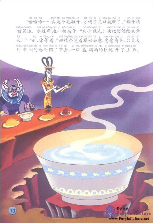 Sample pages of Stories of Chinese Classic Cartoon: Calabash Brothers (4 Books) (ISBN:9787560000008)