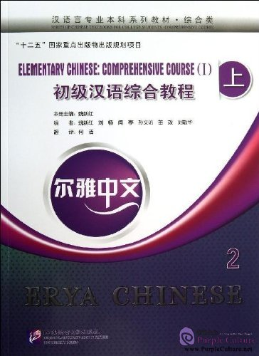 Erya Chinese - Elementary Chinese: Comprehensive Course I Vol 2 - Click Image to Close