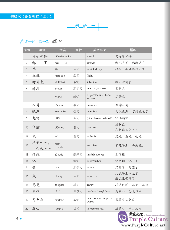 Sample pages of Erya Chinese - Elementary Chinese: Comprehensive Course I Vol 2 (ISBN:7561936281,  9787561936283)