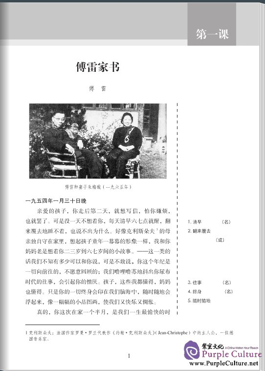 Sample pages of An Advanced Course in Modern Chinese - Textbook Grade 3 Vol 2 (with CD) (ISBN:9787561936214)