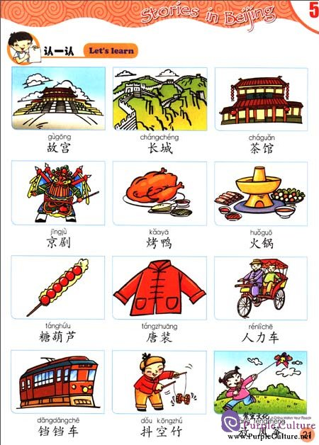 Sample pages of Sing Your Way to Chinese 6 (with1 CD) (ISBN:9787561927007)