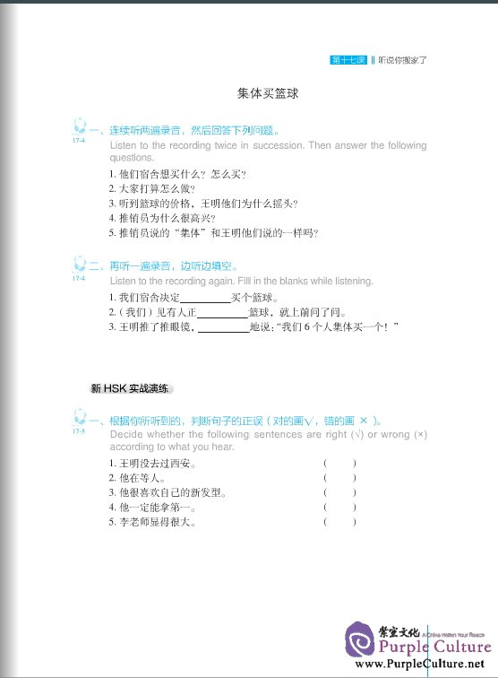 Sample pages of Elementary Chinese Listening (2nd Edition) II (with Listening Scripts and Reference Answers, MP3) (ISBN:9787561936450)