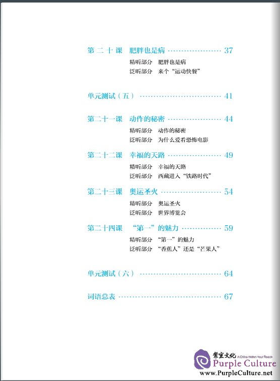 Table of contents: Intermediate Chinese Listening (2nd Edition) II (with Listening Scripts and Reference Answers, MP3) (ISBN:9787561937297)