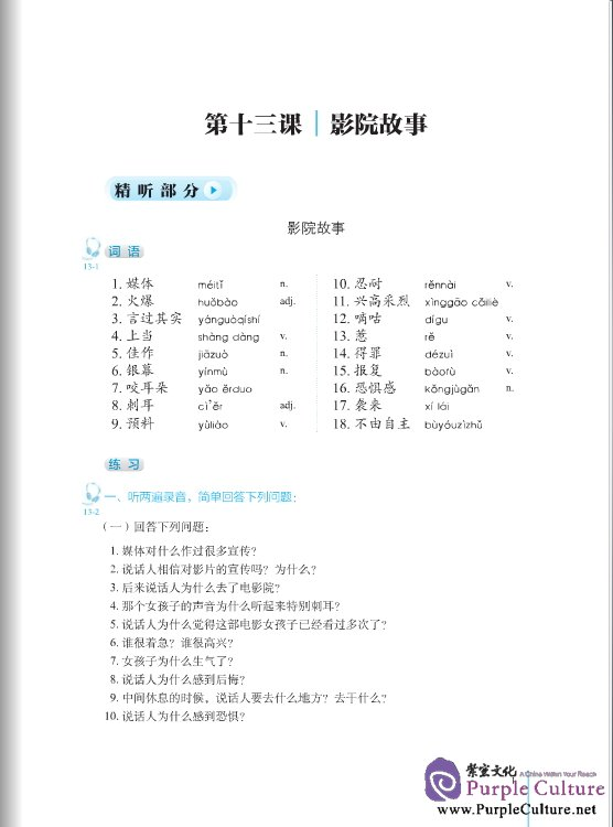 Sample pages of Intermediate Chinese Listening (2nd Edition) II (with Listening Scripts and Reference Answers, MP3) (ISBN:9787561937297)