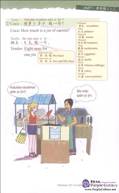 Sample pages of Chinese 101 in Cartoons (For Shopping) (ISBN:9787802009387)