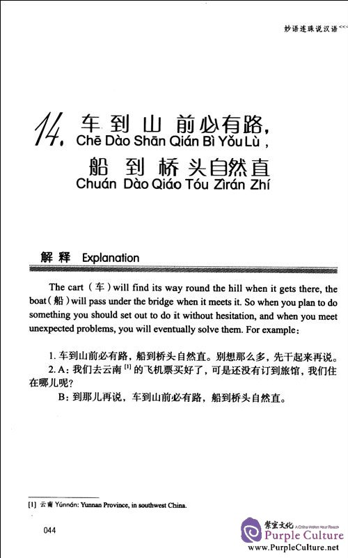 Sample pages of Sparkling Chinese Idioms and Sayings (ISBN:9787513800327)