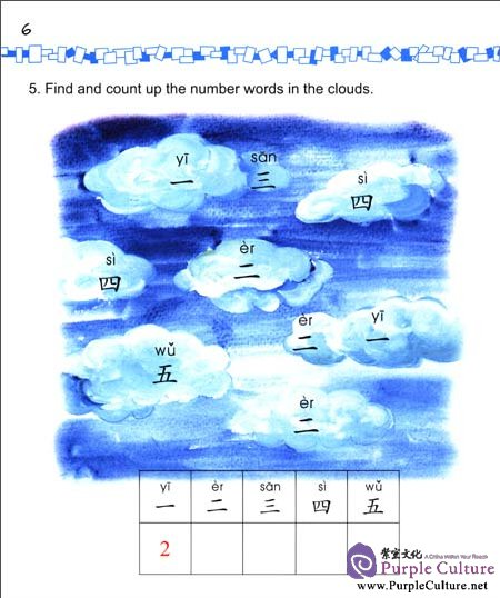 Sample pages of Easy Steps to Chinese for Kids (1a) Workbook (ISBN:9787561932353)