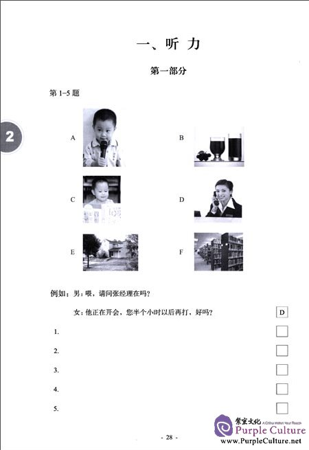 Sample pages of New HSK Mock Tests and Analyses(Level 3) (ISBN:9787513803342)