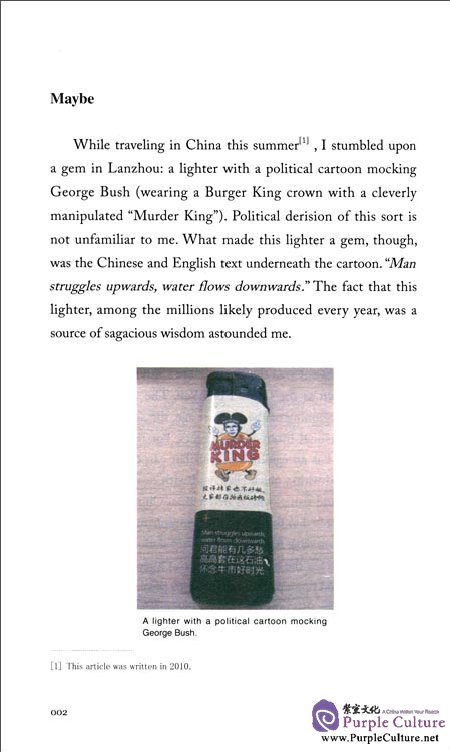 Sample pages of The 21st China's Century? (ISBN:9787511011435)