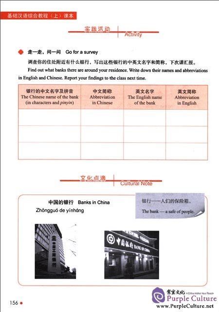Sample pages of Erya Chinese - Basic Chinese: Comprehensive Course Vol 1 (ISBN:9787561936177)