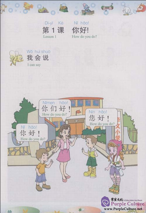 Sample pages of Chinese for Primary School Students 2 (Textbook + Workbook + CD-Rom) (ISBN:9787802004030)