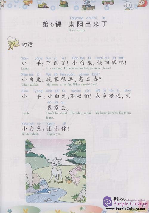 Sample pages of Chinese for Primary School Students 5 (Textbook + Workbook + CD-Rom) (ISBN:9787802004108)