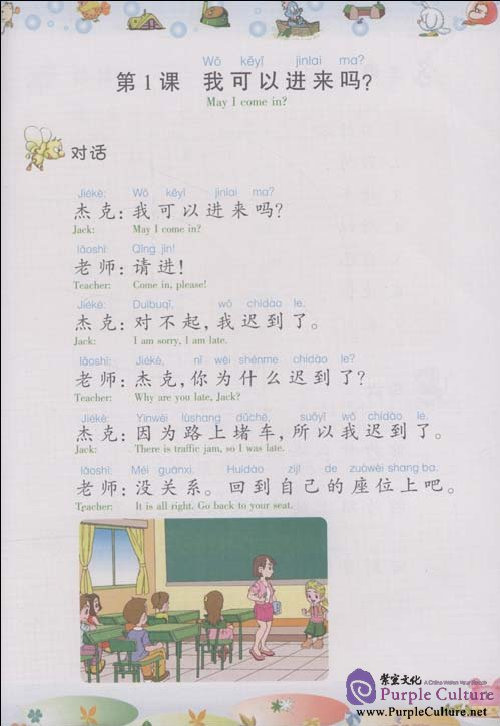 Sample pages of Chinese for Primary School Students 6 (Textbook + Workbook + CD-Rom) (ISBN:9787802004122)
