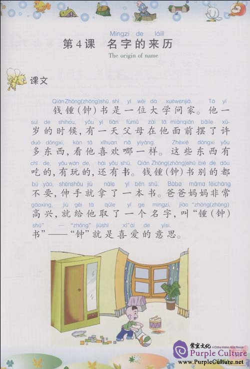 Sample pages of Chinese for Primary School Students 7 (Textbook + Workbook + CD-Rom) (ISBN:9787802005501)
