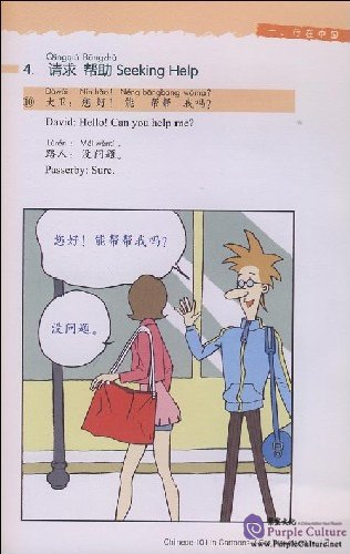 Sample pages of Chinese101 in Cartoons (For Travelers) with MP3 (ISBN:9787802004566)