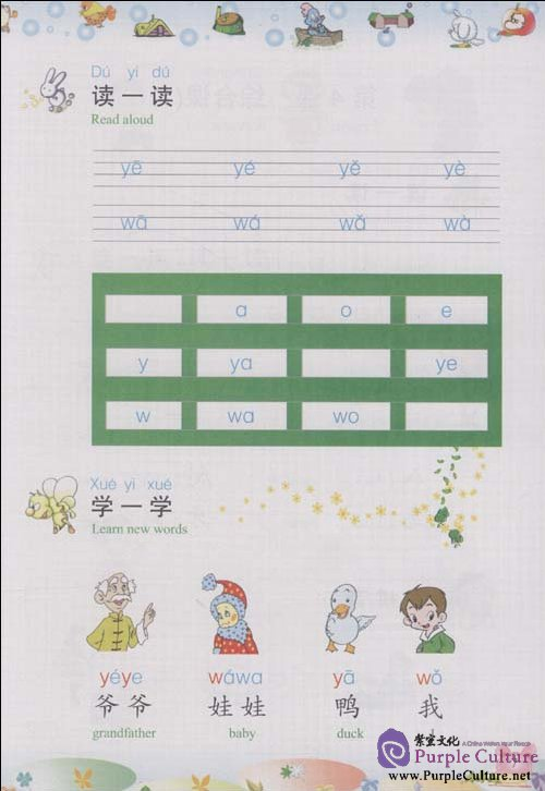Sample pages of Chinese for Primary School Students 1 (Textbook + Workbook + CD-Rom) (ISBN:9787802004023)