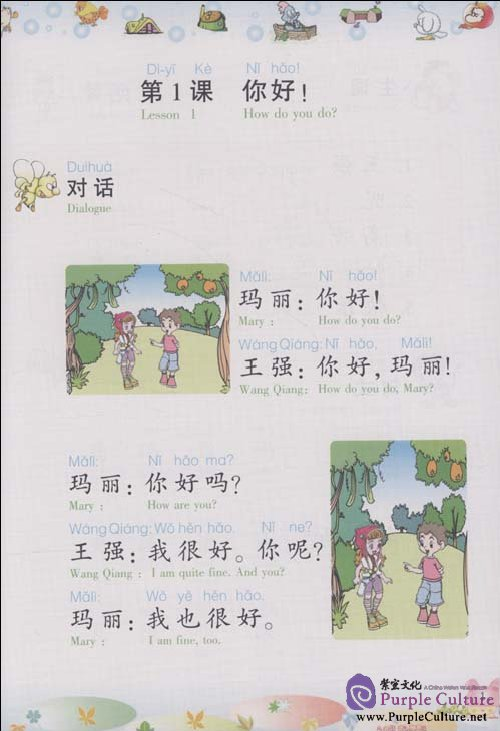 Sample pages of Chinese for Primary School Students 4 (Textbook + Workbook + CD-Rom) (ISBN:9787802004092)